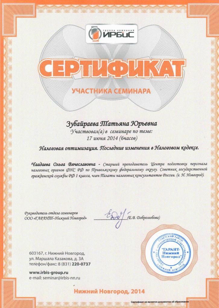Сертификат семинар