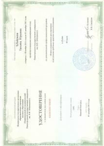 Сертификат и удостоверение 2014